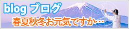 Blog(ブログ)春夏秋冬お元気で…