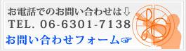 お電話でのお問い合わせはTEL.06-6301-7138 お問い合わせフォーム→