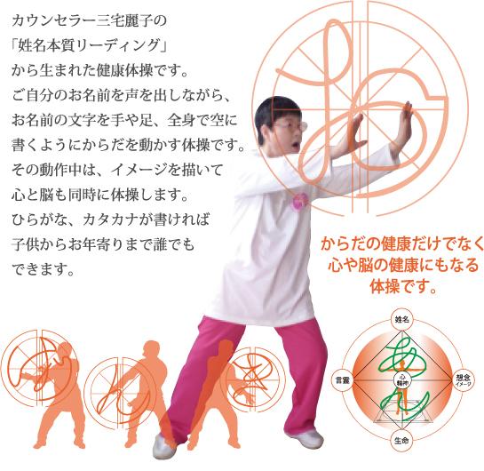 カウンセラー三宅麗子の「姓名解読リーディング」から生まれた健康体操です。
